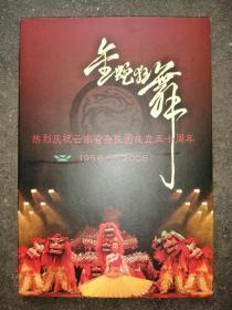 金蛇狂舞   热烈庆祝云南省杂技团成立五十周年1956--2006【光盘一片】