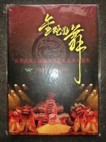 金蛇狂舞   热烈庆祝云南省杂技团成立五十周年1956--2006【光盘一片,未开封】