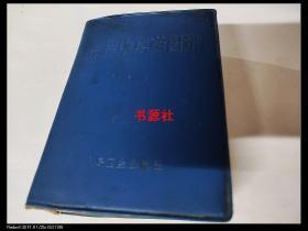 常用中草药图谱【内附彩图228页】