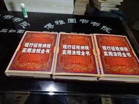 现行征税纳税实用法规全书 上中下册  品如图  货号49-3