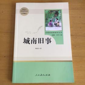 中小学新版教材(部编版)七年级·上:城南旧事