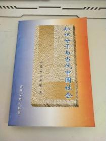 知识分子与当代中国社会