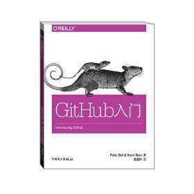 GitHub入门