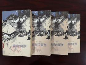 (苏)肖洛霍夫 著《静静的顿河》(全四部),人民文学出版社1956年大32开、繁体横排、一版五印、馆藏书籍、全新未阅!包快递!