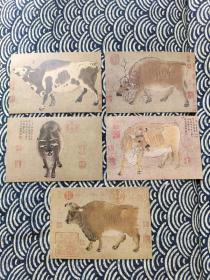 五牛图 贺年片 中国人民邮政全套  全品未使用  自然旧