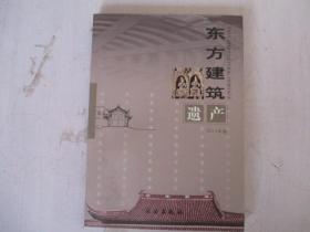东方建筑遗产2013卷