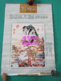 2003年极品宣纸挂历:霞光普照·唐伯虎山水风情——旅游出版社出版