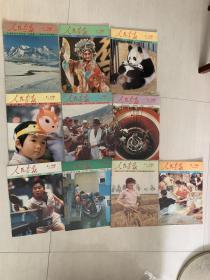 人民画报1991年第2、4、5、6、7、8、9、10、11、12期 十本合售 缺第1、3期