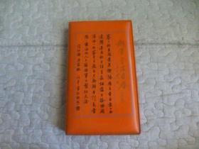1988 钢笔书法台历