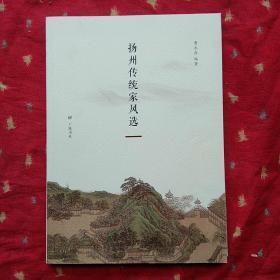 扬州传统家风选【未经览阅,第81页脱胶】