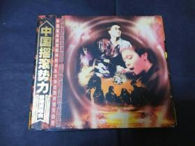 摇滚乐势力演唱会VCD 早期老碟 绝版罕见