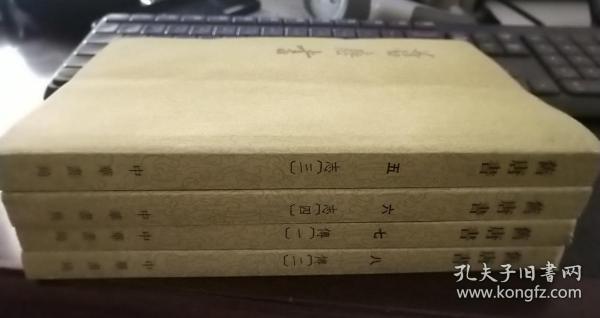 舊唐書(全十六冊)