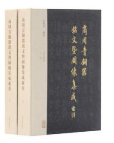 【全二册】商周青铜器铭文暨图像集成索引