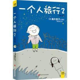 正版 一个人旅行2(第三版)高木直子漫画 绘本 高木直子踏上从日本南端到北端的精彩旅游文化 畅销日本漫画书籍
