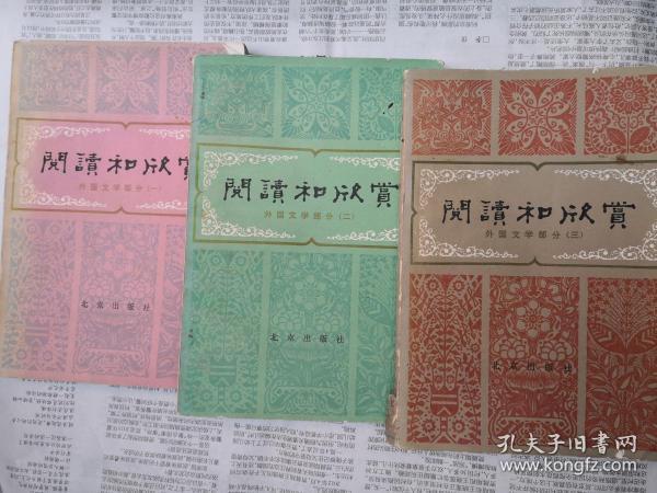 阅读和欣赏 外国文学部 一、二、三(3本合售)
