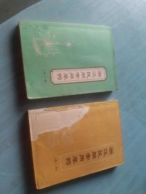 浙江民间常用草药,第一,二集