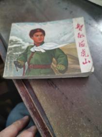 智取威虎山连环画(初稿)