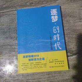 """逐梦·创时代:""""双创""""杭州实践"""