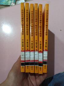 中国历代佛教大师传奇故事(卷五-卷十)六本合售