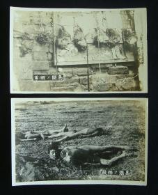 民国老照片!《马贼之斩首》 2枚(马贼之晒首、马贼之惨杀!)孤品  民国老照片!