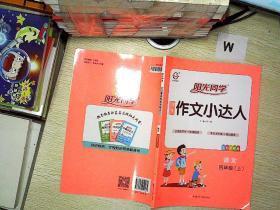2019 阳光同学 同步作文小达人 四年级 (上)全彩护眼版