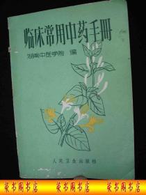 1972年文革时期出版的-----中药书----【【临床常用中药手册】】---少见