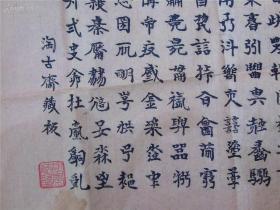 民国末四川淘古斋出版的道家著作《百阳天书》一张全,喜欢道家文献的朋友可以看看!!