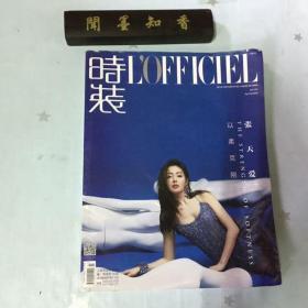时装LOFFICIEL(2019年4月No.447)封面-张天爱 以柔克刚