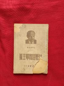 什么是列宁主义(49年1版1印)书封面有损如图
