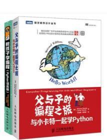 教孩子学编程+父与子的编程之旅:与小卡特一起学PythonPython语言版python编程入门教程 零基础学计算机编程 教孩子学编程python