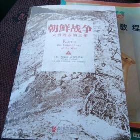 朝鲜战争:未曾透露的真相上册[代售]