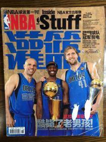 灌篮 杂志 2011年18期 总第346期。冠军专辑