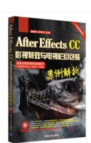 正版 After Effects CC 影视特效与电视栏目包装案例解析 ae教程书籍 动画教程 中文 零基础 案例教程 入门 后期影视制作