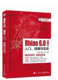 正版 Rhino 6.0中文版入门 精通与实战 rhino教程书籍 建模 视频教程 产品造型设计 rhino6软件教程 rhino犀牛 建筑教程