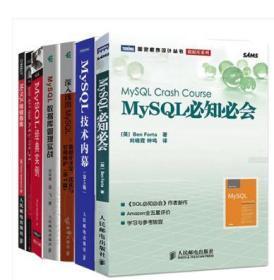 MySQL必知必会+深入浅出MySQL 数据库开发+高性能MySQL+ MySQL技术内幕+MySQL排错指南+ySQL数据库管理实战+MySQL经典实例 mysql