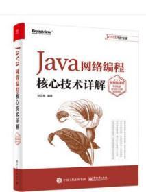 正版 Java网络编程核心技术详解:视频微课版 Java面向对象编程书 java教材 Java网络编程基础知识 java编程开发从入门到精通书籍