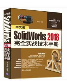 中文版SolidWorks 2018完全实战技术手册 郝庆波编著 软件工程及软件方法学 软件设置 清华大学出版社