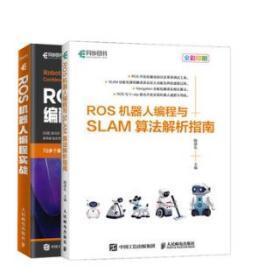 正版 ROS机器人编程实战+ROS机器人编程与SLAM算法解析指南 机器人操作系统开发教程书籍 机器人编程入门书 ROS基础教程入门指南