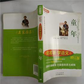 童年 中国对外翻译出版公司