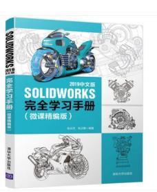 正版 SOLIDWORKS 2019中文版wan全学习手册(微课精编版)计算机辅助设计和工程 软件工程 清华大学出版社