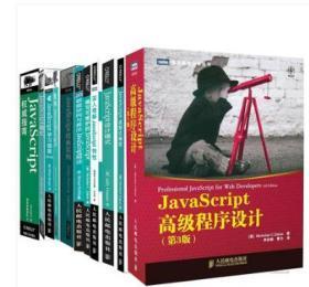 【共11本】javascript高ji程序设计+权wei指南+编写可维护的JavaScript设计模式+学习指南数据结构与算法+经典实例javascript书籍