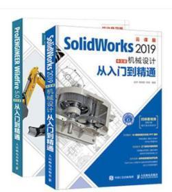正版 SolidWorks 2019中文版机械设计从入门到精通+AutoCAD 2019中文版从入门到精通 cad教程书籍零基础 视频教程 solidworks教程