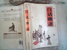 白话聊斋(经典珍藏)
