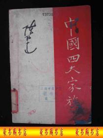 1962年三年自然灾害时期出版的-----陈-伯-达著-----【【中国四大家族】】----少见