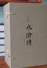 四大名著之 水浒传绣像珍藏版 宣纸线装1函7册简体子竖排足本 中国古典名著小说