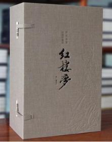 四大名著之 红楼梦绣像珍藏版 宣纸线装书1函6册简体字竖排 中国古典名著小说