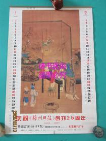 1997年挂历:吉庆图、弘历维摩演教图、平安春信图、胤稹行乐图、胤稹妃行乐图之四、弘历雪京行乐图