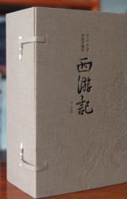 四大名著之 西游记绣像珍藏版 宣纸线装书1函5册简体字竖排 中国古典名著小说