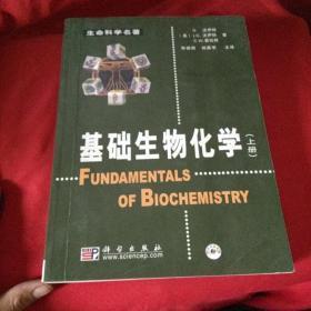 基础生物化学:生命科学名著(带光盘)