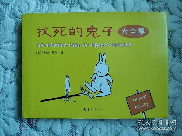 找死的兔子